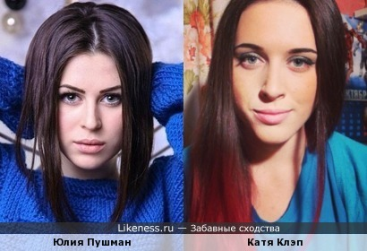 Юлия Пушман похожа на Катю Клэп