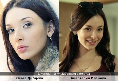 Ольга Дибцева похожа на Анастасию Иванову