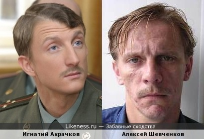 Игнатий Акрачков похож на Алексея Шевченкова