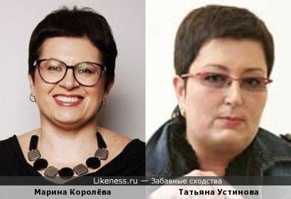 Марина Королёва похожа на Татьяну Устинову