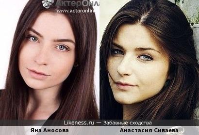 Яна Аносова похожа на Анастасию Сиваеву
