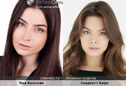 Яна Аносова похожа на Скарлетт Бирн