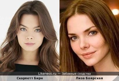 Скарлетт Бирн похожа на Лизу Боярскую