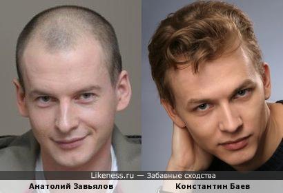 Анатолий Завьялов похож на Константина Баева