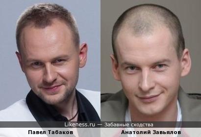 Павел Табаков на этом фото похож на Анатолия Завьялова