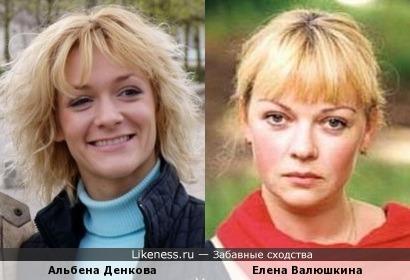 Альбена Денкова похожа на Елену Валюшкину