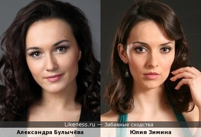 Александра Булычёва похожа на Юлию Зимину