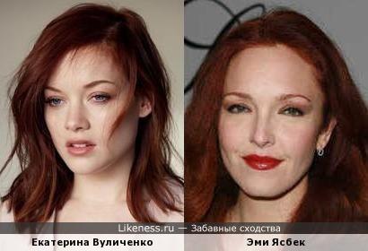 Екатерина Вуличенко похожа на Эми Ясбек