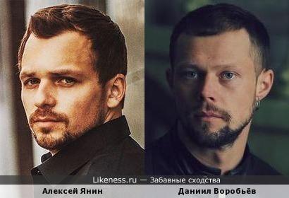 Алексей Янин на этом фото похож на Даниила Воробьёва