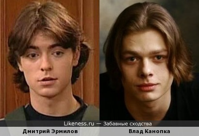 Дмитрий Эрмилов похож на Влада Канопку
