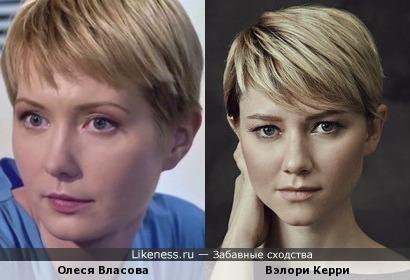 Олеся Власова похожа на Вэлори Керри