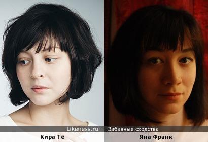 Кира Тё (Ирина Королёва) похожа на Яну Франк