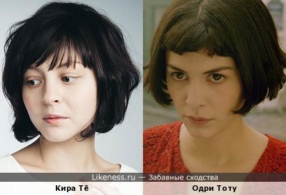 Кира Тё похожа на Одри Тоту