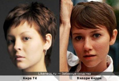 Кира Тё и Вэлори Керри немного похожи