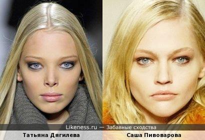Татьяна Дягилева похожа на Сашу Пивоварову