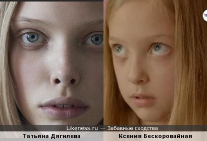 Татьяна Дягилева похожа на Ксению Бескоровайную