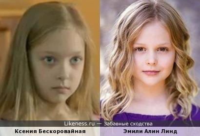 Ксения Бескоровайная похожа на Эмили Алин Линд