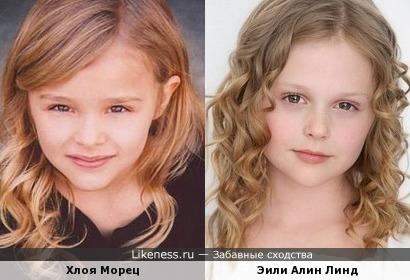 Хлоя Морец в детстве похожа на Эмили Алин Линд
