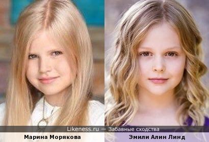 Марина Морякова похожа на Эмили Алин Линд