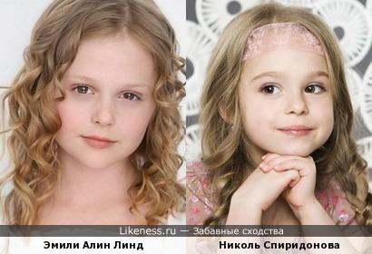 Эмили Алин Линд похожа на Николь Спиридонову