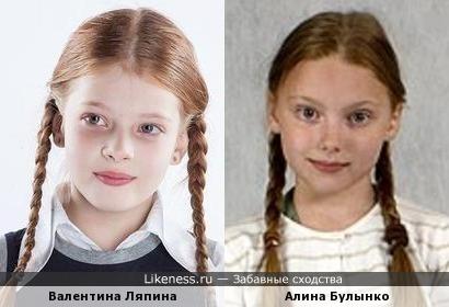 Валентина Ляпина похожа на Алину Булынко