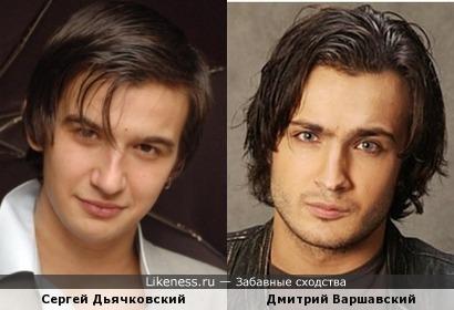 Сергей Дьячковский похож на Дмитрия Варшавского