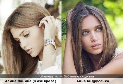 Алина Ланина на этом фото очень похожа на Анну Андрусенко