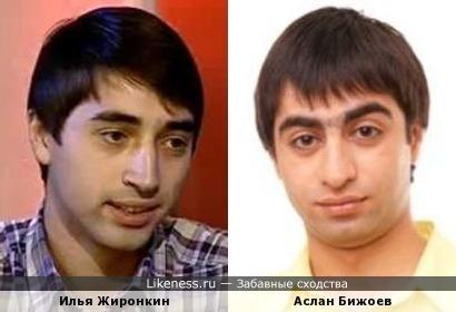 Илья Жиронкин похож на Аслана Бижоева