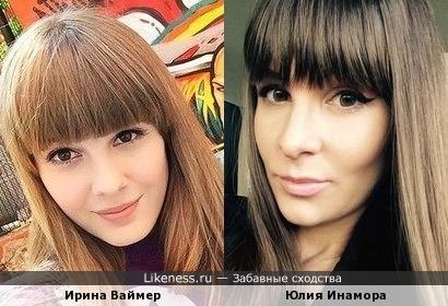 Ирина Ваймер похожа на Юлию Инамору