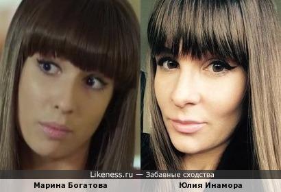 Марина Богатова похожа на Юлию Инамору