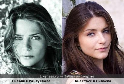 Сильвия Рангуелова похожа на Анастасию Сиваеву