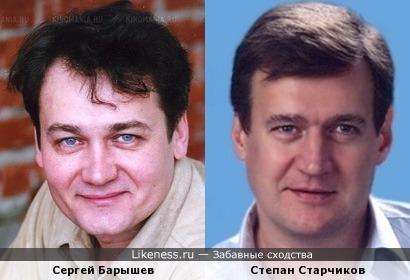 Сергей Барышев похож на Степана Старчикова