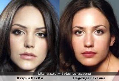 Кэтрин МакФи похожа на Надежду Бахтину