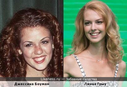 Джессика Боуман похожа на Лянку Грыу