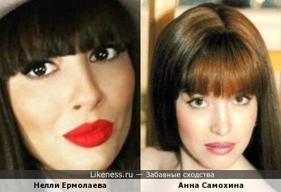 Нелли Ермолаева и Анна Самохина похожи на этих фото