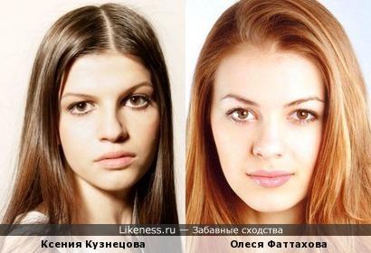 Ксения Кузнецова на этом фото очень похожа на Олесю Фаттахову