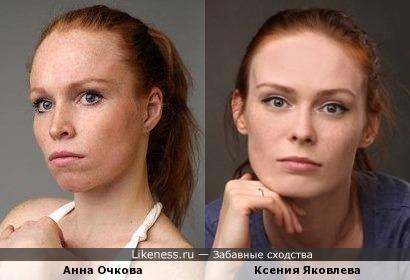 Анна Очкова очень похожа на Ксению Яковлеву