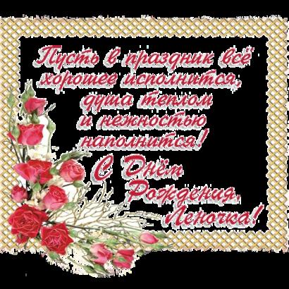 Тебе желаю в день рожденья души свободной,вдохновенья и быть любимицей успеха средь радости,добра и смеха!