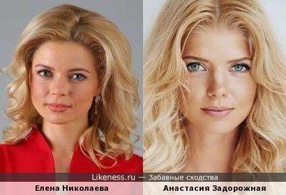 Елена Николаева похожа на Анастасию Задорожную