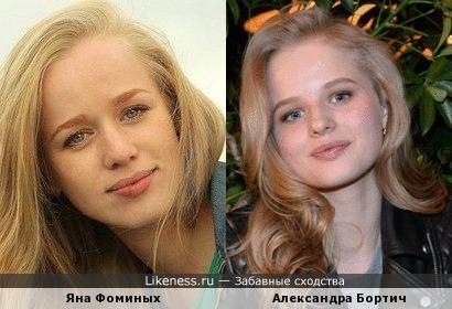 Яна Фоминых похожа на Александру Бортич