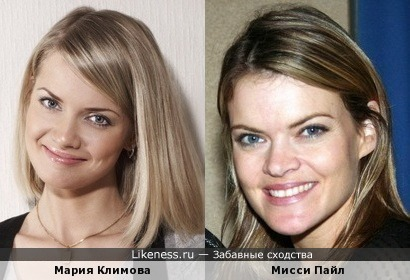 Мария Климова похожа на Мисси Пайл