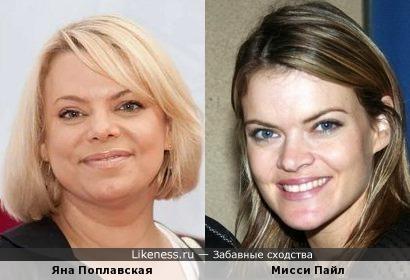 Яна Поплавская похожа на Мисси Пайл