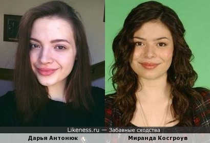 Дарья Антонюк похожа на Миранду Косгроув