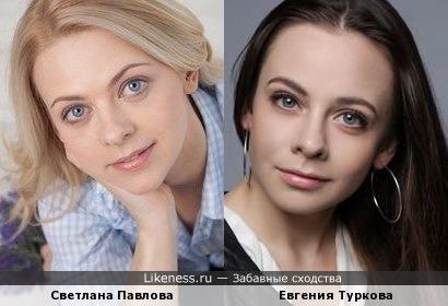 Светлана Павлова похожа на Евгению Туркову