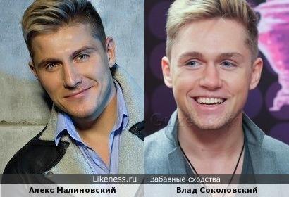 Алекс Малиновский похож на Влада Соколовского