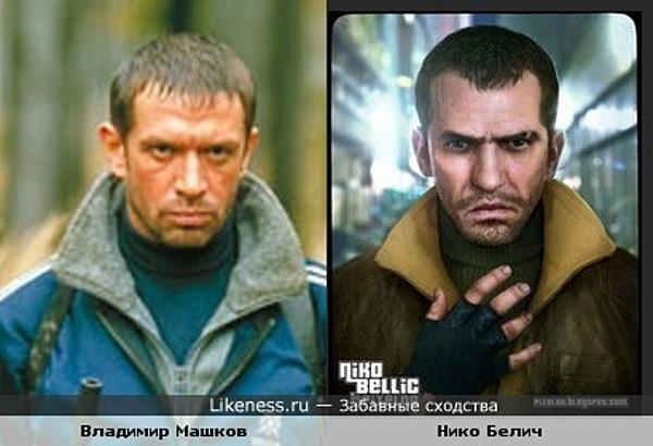 Владимир Машков похож на Нико Белича из ГТА4