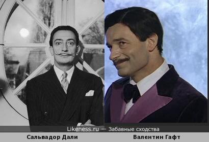Валентин Гафт похож на Сальвадора Дали