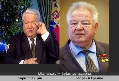 Гречко похож на Ельцина