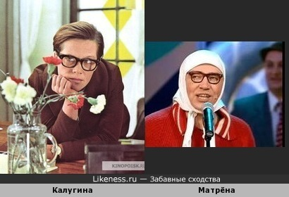 Матрёна похожа на Калугину