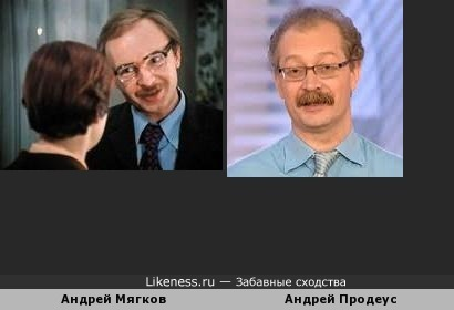 Андрей Продеус смахивает на Андрея Мягкова